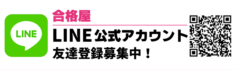 熊本 合格屋 gokakuya 居酒屋 海鮮丼 テイクアウト